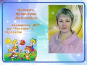 Плескач Валентина Дем ' ян і вна вихователь