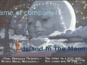 Name of company  «IslandIn The Moon» Azelitskaya