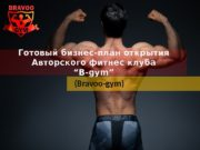 """Готовый бизнес-план открытия Авторского фитнес клуба """"B-gym"""" (Bravoo-gym)"""
