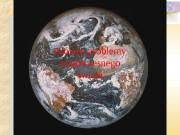 Główne problemy współczesnego świata  Wstęp.  Globalne