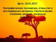 Дата: 13. 01. 2017 Географическое положение, открытия и