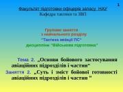 Презентация Гр. заняття Т-2.2