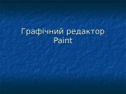 Презентация Графічний редактор Paint