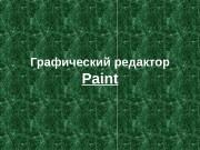 Презентация Графический редактор PAINT