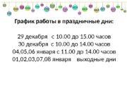 График работы в праздничные дни: 29 декабря