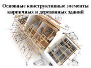 Основные конструктивные элементы кирпичных и деревянных зданий