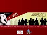 Презентация Гражданская on-line игра «ЗаДело»