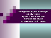 Презентация ГРАММАТИЧЕСКИЙ СПРАВОЧНИК а