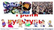 Грани культуры Обществоведение 9 класс. Марков И. В.