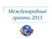 Международные гранты 2013  По условиям гранта может