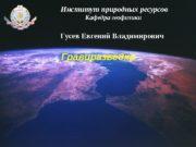 Гравиразведка. Гусев Евгений Владимирович Институт природных ресурсов Кафедра