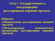 Тема 7. Государственное и международное регулирование мировой торговли