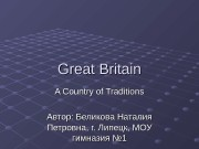 Great Britain A Country of Traditions Автор: Беликова