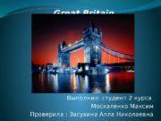Great Britain Выполнил: студент 2 курса Москаленко Максим