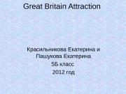 Great Britain Attraction Красильникова Екатерина и Пашукова Екатерина
