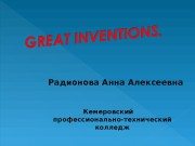 Презентация great inventions 0