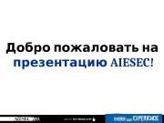 Добро пожаловать на   презентацию AIESEC !