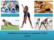 Гребінківська гімназія за здоровий спосіб життя!  Здоров'я