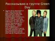 Рассказываю о группе Green Day. Day  Группа