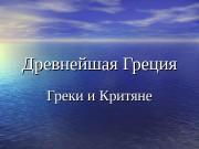 Презентация Греки и Критяне