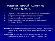 ГРЕЦИЯ В ПЕРВОЙ ПОЛОВИНЕ   IV ВЕКА