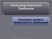 Презентация Грибоедов А.С.