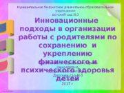 © Фокина Лидия Петровна Инновационные  подходы в