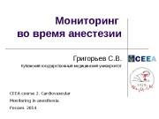 Мониторинг во время анестезии Григорьев С. В. Кубанский