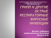 Доцент кафедры инфекционных болезней Матрос О. И. Алтайский
