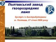 Полтавський завод газорозрядних ламп   Зустріч із
