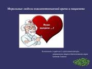 Презентация Громова А.