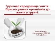 Учитель біології  Хмельницького НВК № 4