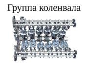 Группа коленвала  Для чего предназначен кривошипно-шатунные механизм