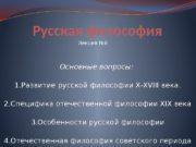 Русская философия Основные вопросы:  1. Развитие русской