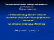 Донецкий национальный  медицинский университет им. М. Горького