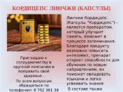 КОРДИЦЕПС ЛИНЧЖИ (КАПСУЛЫ) Приглашаю к сотрудничеству в крупной
