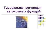Презентация Гуморальная регуляция автономных функций