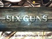 Подарки для настоящих мужчин  Пневматические пистолеты