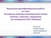 Выпускная квалификационная работа на тему:  Пассивные операции
