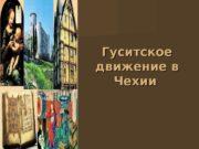 Гуситское движение в Чехии  План урока