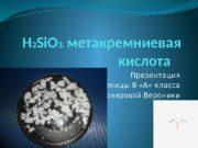 H 2 Si. O 3.  метакремниевая кислота