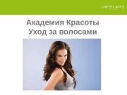 Академия Красоты Уход за волосами  Академия Красоты