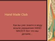 Hand Made Club  Как вы уже знаете