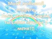 С Днём Рождения Зайка=) с Юбилеем=)  =*