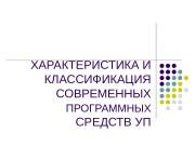 Презентация ХАРАКТЕРИСТИКА И КЛАССИФИКАЦИЯ СОВРЕМЕННЫХ ПРОГРАММНЫХ СРЕДСТВ УП
