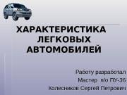 Презентация Характеристика легковых автомобилей