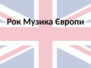 Рок Музика Європи  The Who 1. My