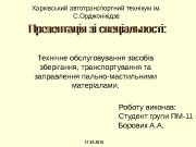 Презентация Харківський автотранспортний технікум ім