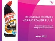 обновление формулы HARPIC POWER PLUS Торговая аргументация для