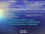 Презентация Хасанова Wasserressourcen in Deutschland